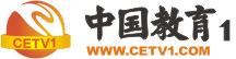 中国教育电视台双色球开奖直播